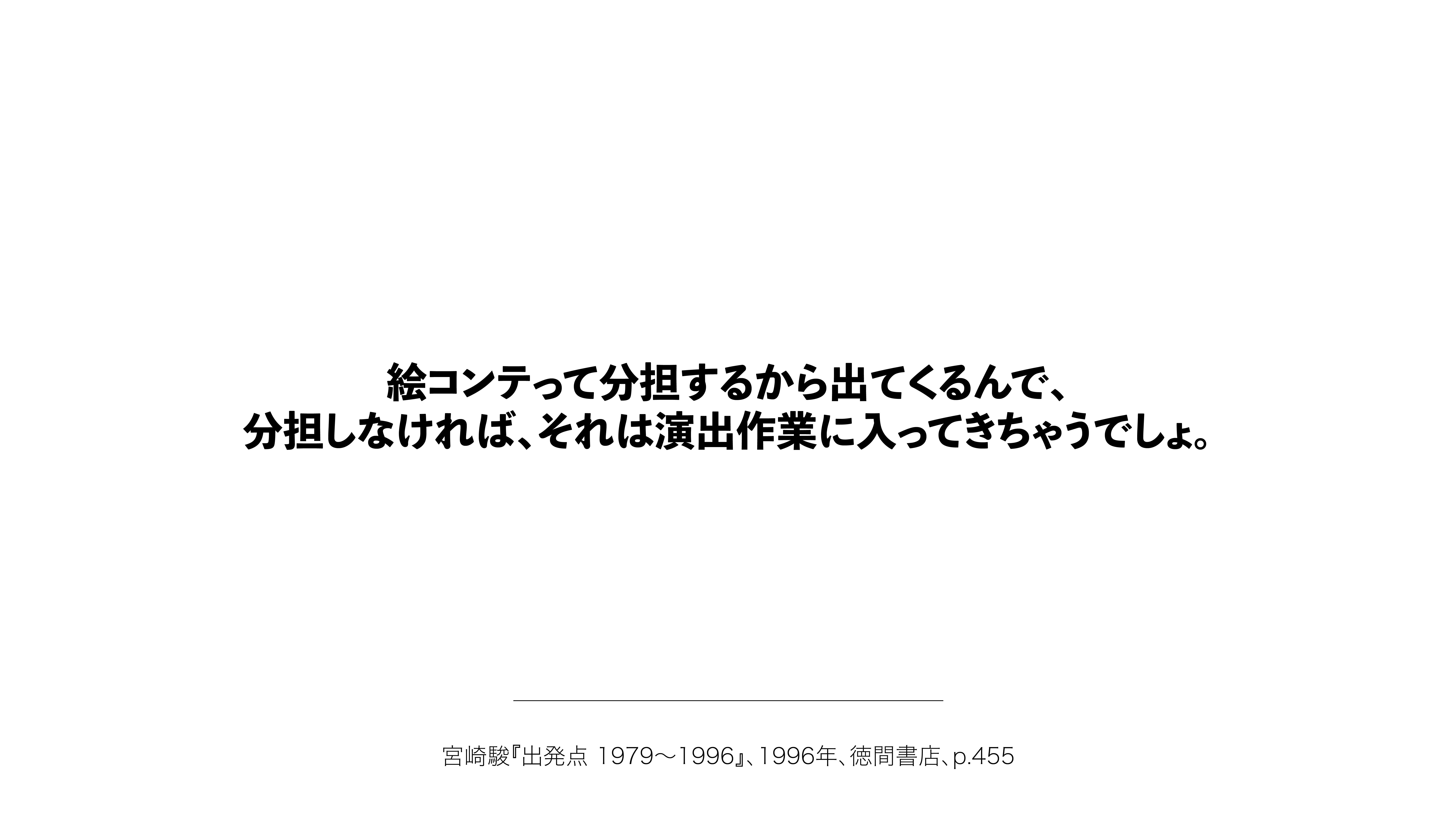 06_アニメーター解放宣言
