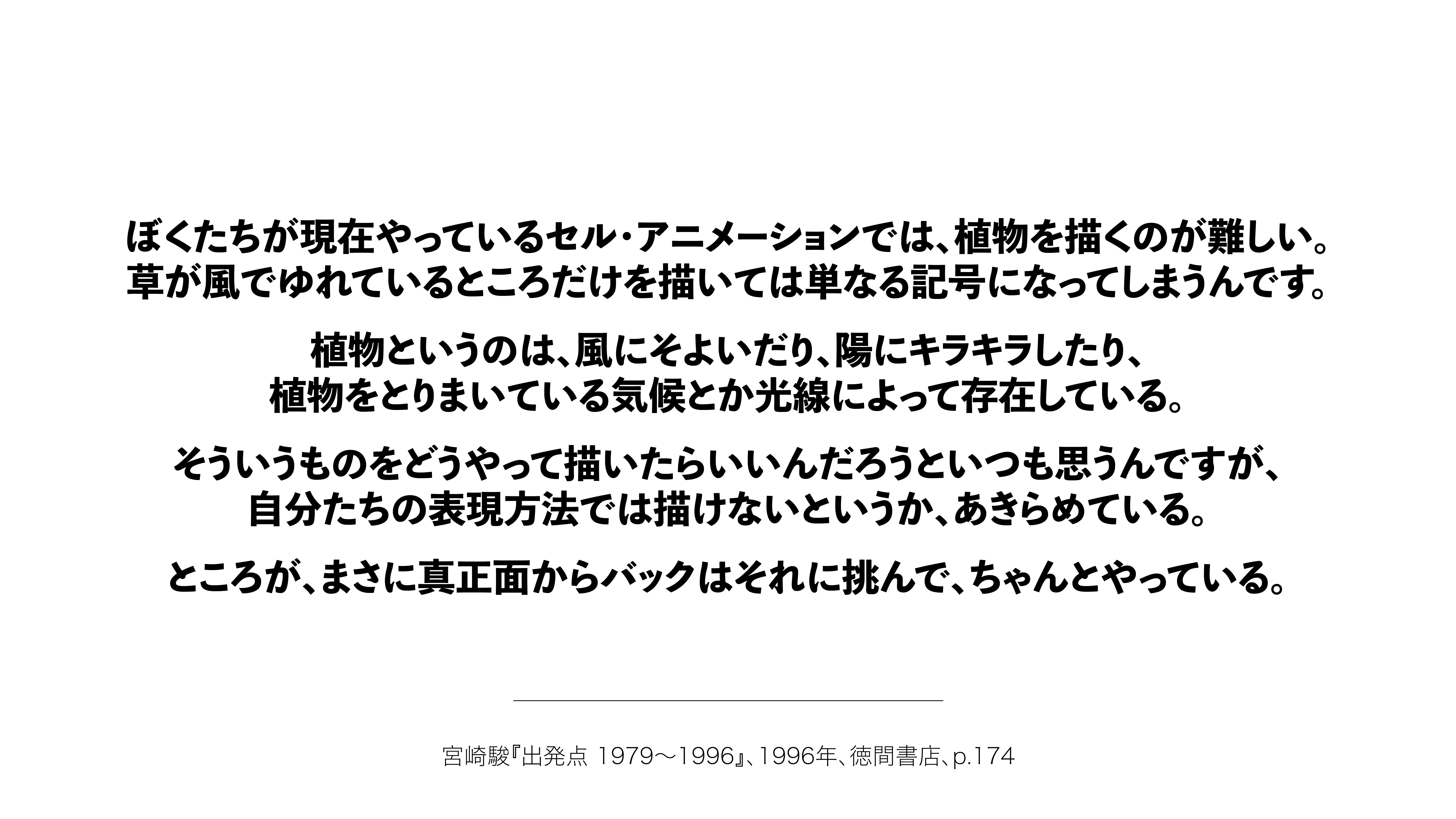 09_アニメーター解放宣言
