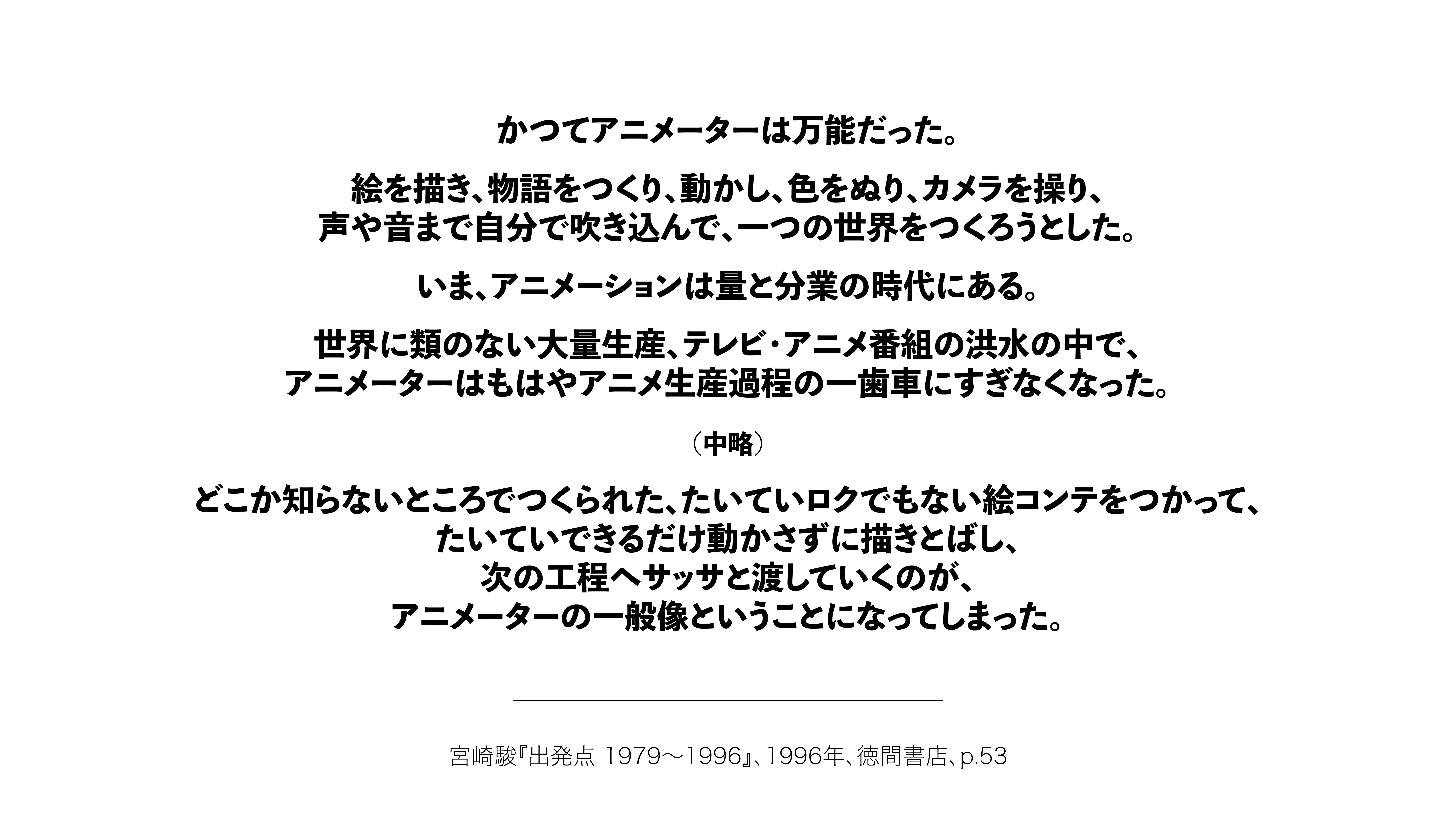 10_アニメーター解放宣言