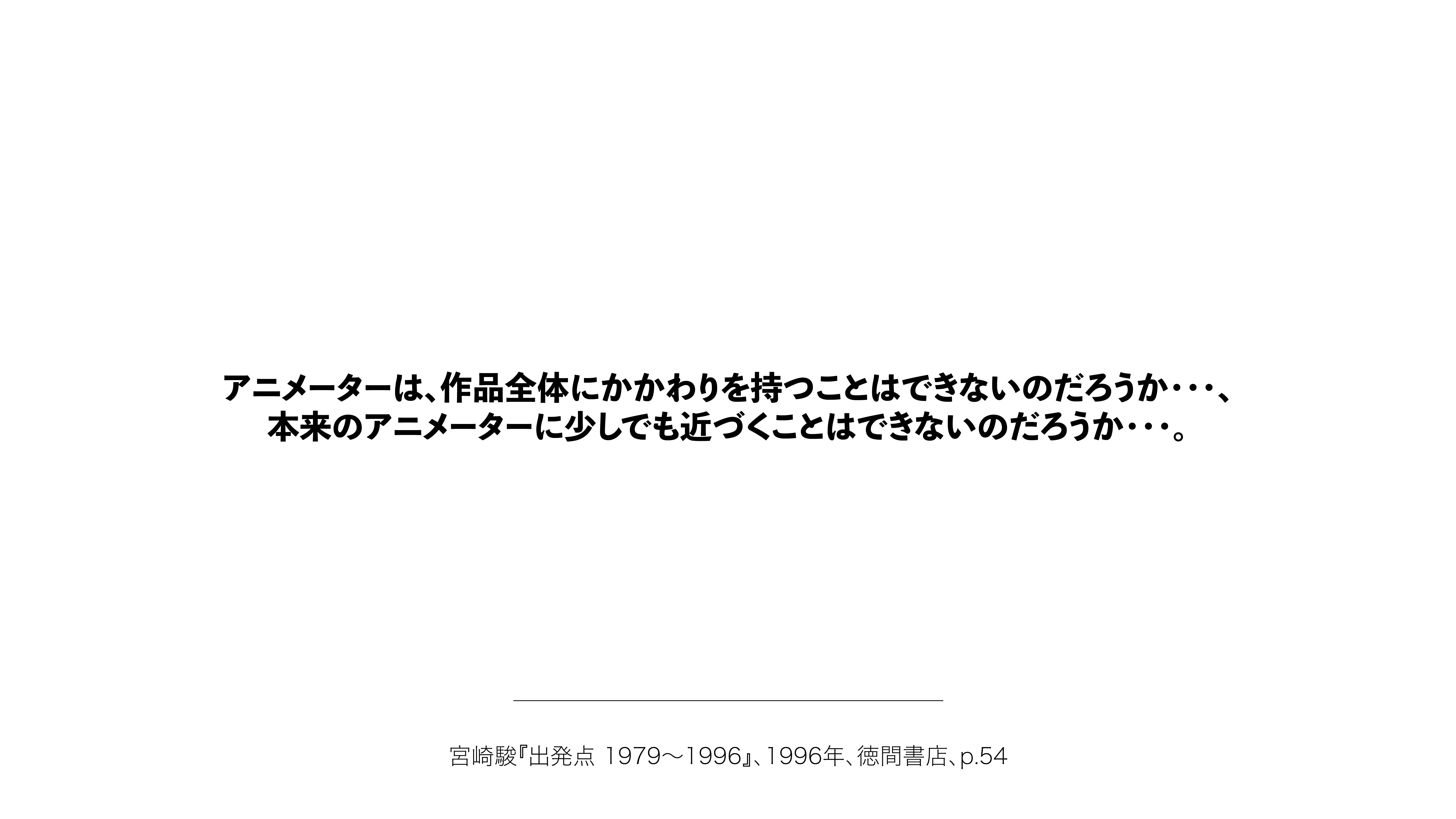 11_アニメーター解放宣言