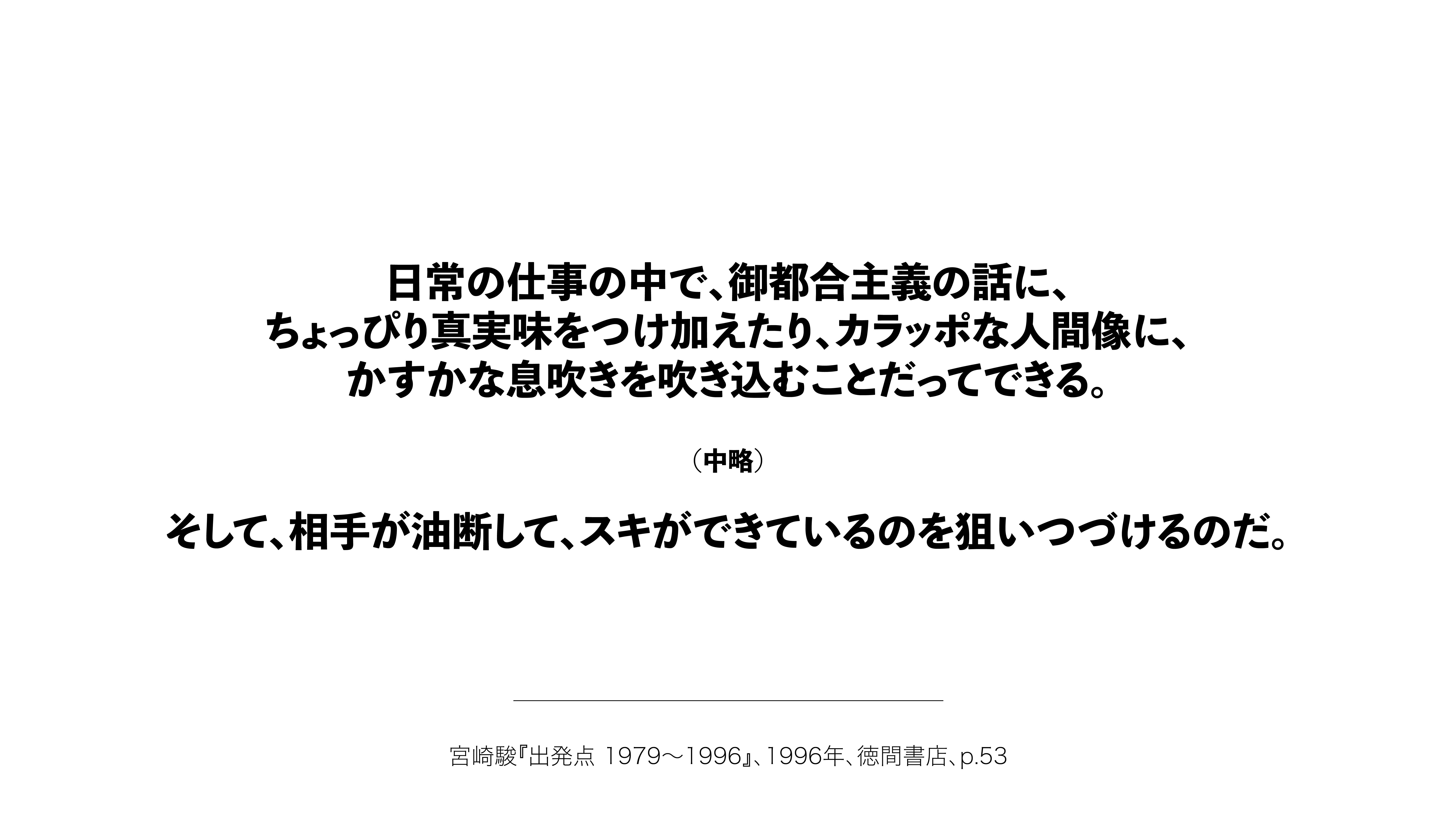 12_アニメーター解放宣言