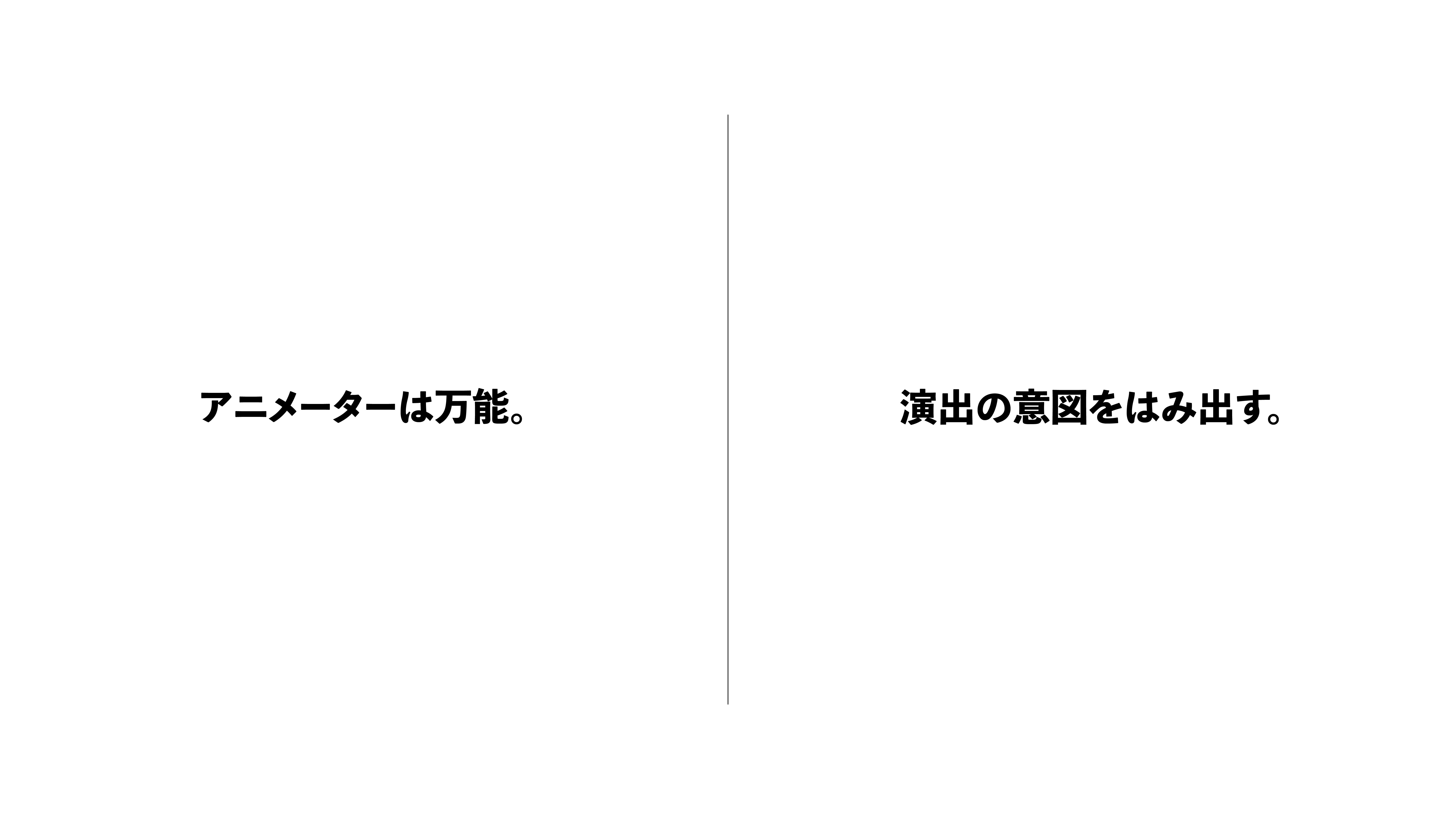 14_アニメーター解放宣言