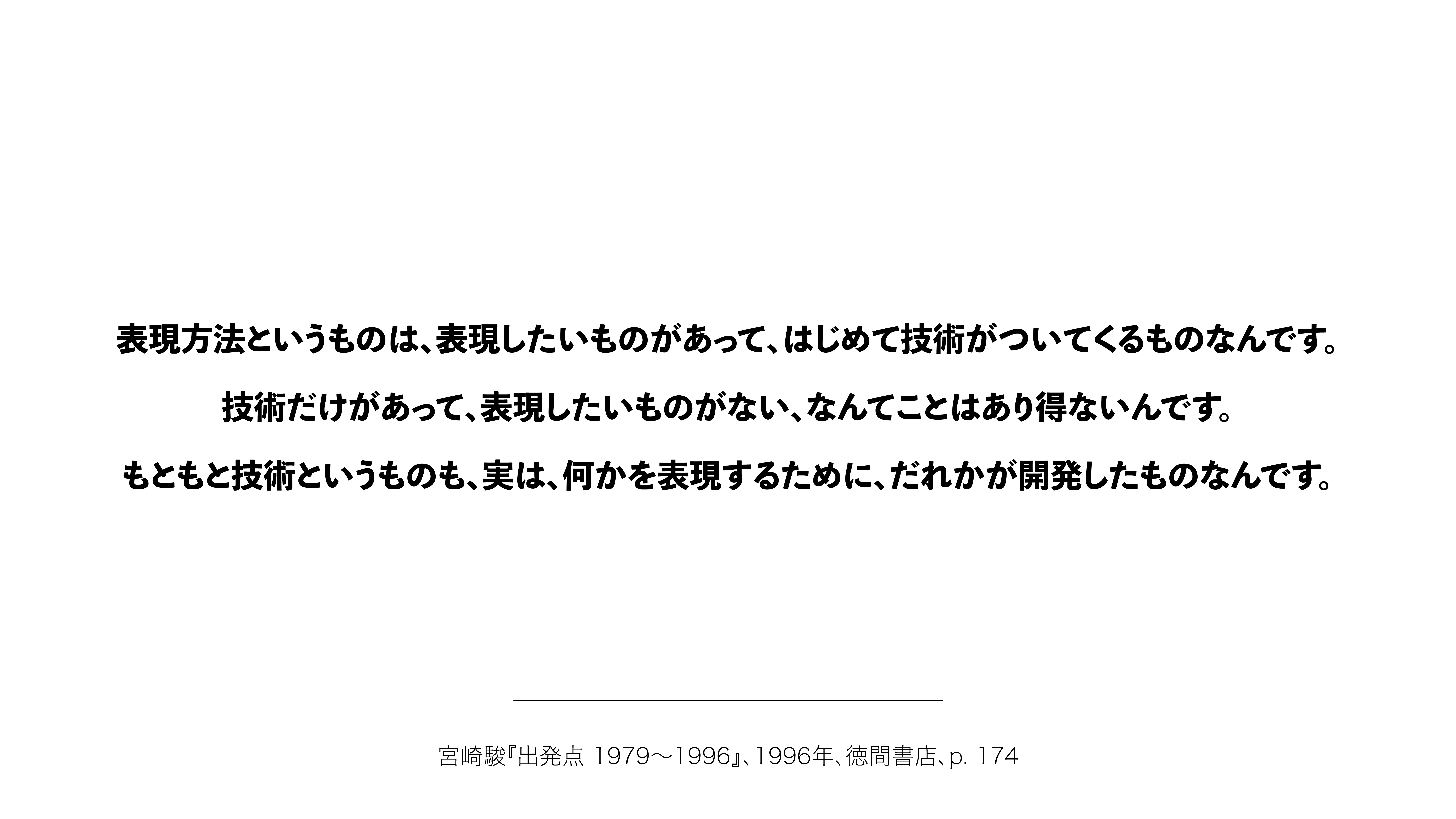 15_アニメーター解放宣言-1